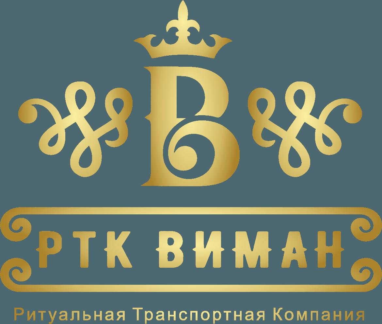 Российская Ритуальная Транспортная Компания Виман