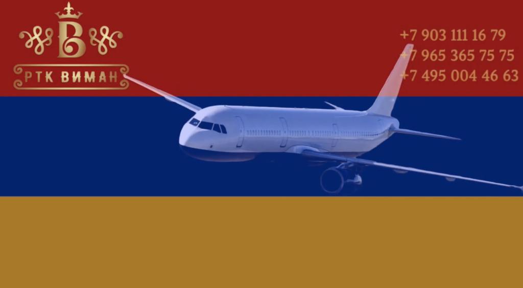 Otpravka gruz 200 v Armeniyu