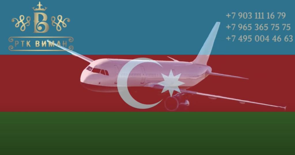 Otpravka gruz 200 v Azerbajdzhan