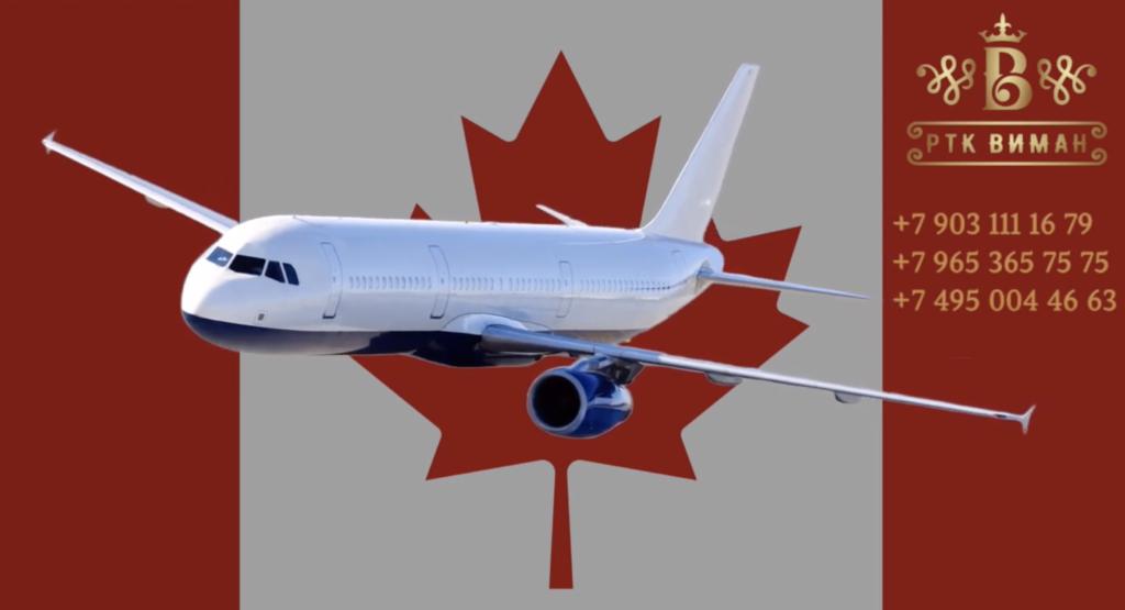 Otpravka gruz 200 v Kanadu