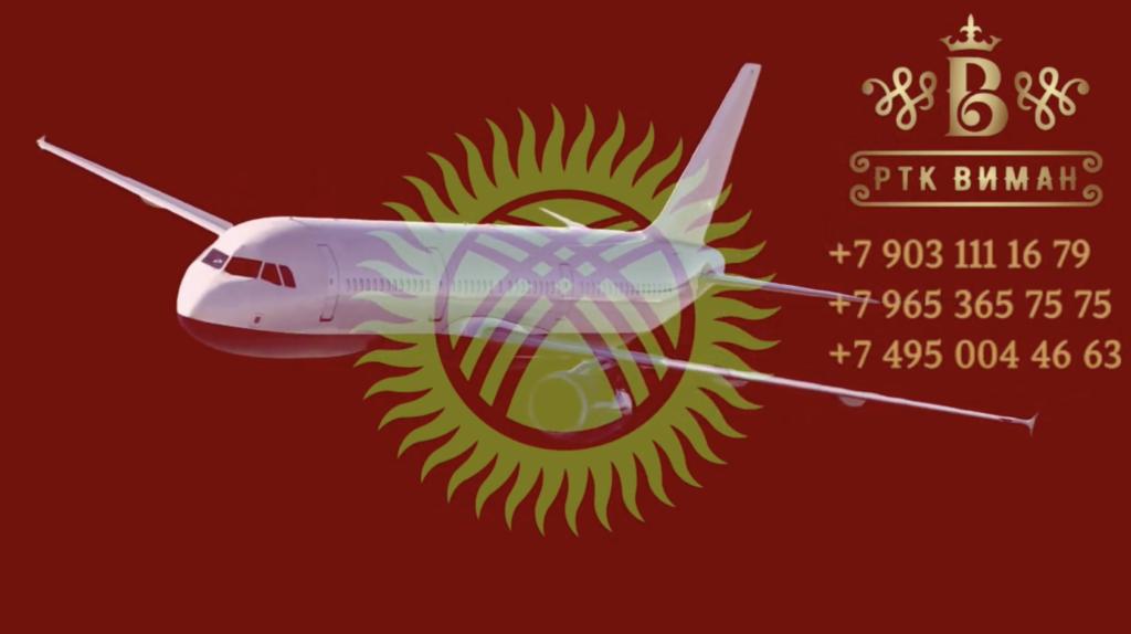 Otpravka gruz 200 v Kirgiziyu