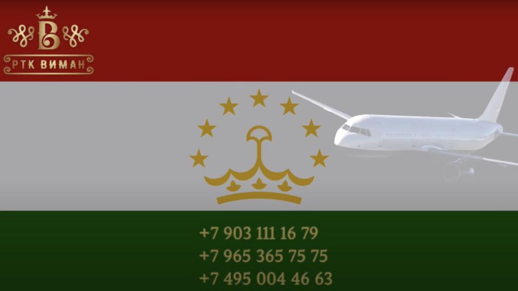 Otpravka gruz 200 v Tadzhikistan