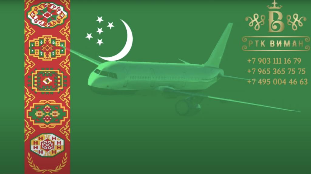 Otpravka gruz 200 v Turkmenistan