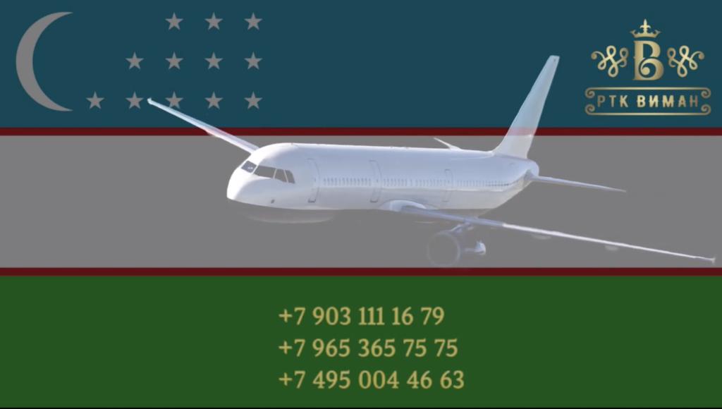 Otpravka gruz 200 v Uzbekistan